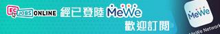 ECjobsonline.com 搵工易 Mewe 專頁
