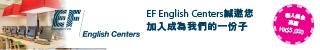 EF English Centers 招聘大量職位