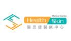 %E9%86%AB%E6%80%9D%E5%81%A5%E9%86%AB%E7%99%82%E4%B8%AD%E5%BF%83-Healthskin-Medical-Centre