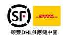SF-DHL-Supply-Chain-China