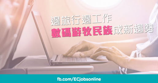 https://www.ecjobsonline.com/files/pictures/digital-nomad-in-hongkong.png