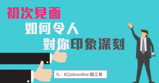https://www.ecjobsonline.com/files/pictures/first_impression.png