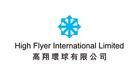 High-Flyer-International-Ltd-%E9%AB%98%E7%BF%94%E7%92%B0%E7%90%83%E6%9C%89%E9%99%90%E5%85%AC%E5%8F%B8