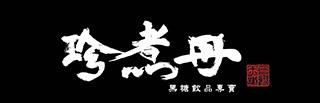 珍煮丹(香港)