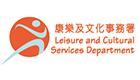 康樂及文化事務署 Leisure and Cultural Services Department