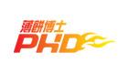 PHD-%E8%96%84%E9%A4%85%E5%8D%9A%E5%A3%AB